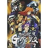 機動武闘伝 Gガンダム 2 [DVD]