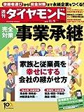 週刊 ダイヤモンド 2013年 11/9号 [雑誌]