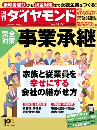 週刊 ダイヤモンド 2013年 11/9号 [雑誌]の詳細を見る