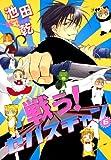 戦う!セバスチャン(6) (ウィングス・コミックス)