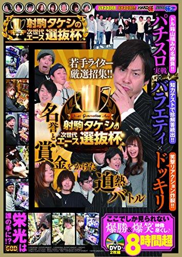 射駒タケシの次世代エース選抜杯 (<DVD>)