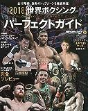 2018 世界ボクシング パーフェクトガイド (B.B.MOOK1935)