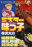 ミスター味っ子 味勝負! 婚礼料理対決の巻 アンコール刊行! (講談社プラチナコミックス)