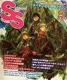 SS (スモールエス) 2007年03月号(8号) [雑誌]
