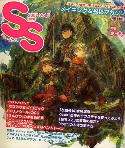 SS (スモールエス) 2007年03月号(8号) [雑誌]の詳細を見る