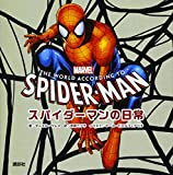 MARVEL スパイダーマンの日常 THE WORLD ACCORDING TO SPIDER-MAN / ダニエル・ワレス のシリーズ情報を見る