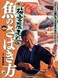 梅宮辰夫の魚のさばき方 (タツミムック)