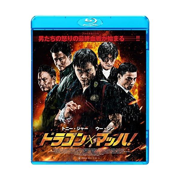 ドラゴンxマッハ! [Blu-ray]の商品画像