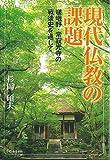 現代仏教の課題―嵯峨野・常寂光寺の戦後史を通して