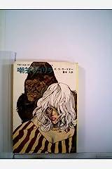 嘲笑うゴリラ (ハヤカワ・ミステリ文庫 3-5) 文庫