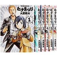 ヒナまつり コミック 1-6巻セット (ビームコミックス)