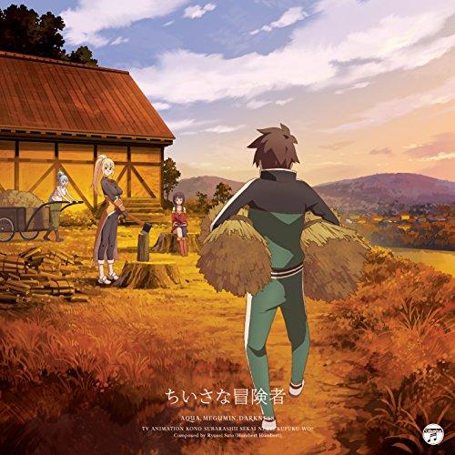 TVアニメ『この素晴らしい世界に祝福を! 』エンディング・テーマ「ちいさな冒険者」