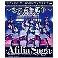アフィリア・サーガ 5thワンマンライブ~恋の百年戦争~日本青年館 [Blu-ray]