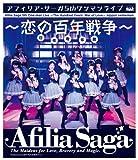 アフィリア・サーガ 5thワンマンライブ~恋の百年戦争~日本青年館[Blu-ray/ブルーレイ]
