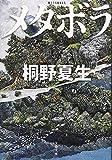 メタボラ (文春文庫)