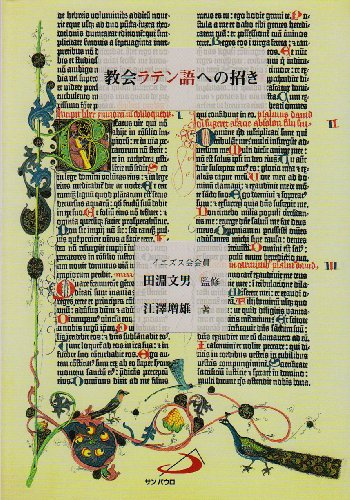 教会ラテン語への招きの詳細を見る