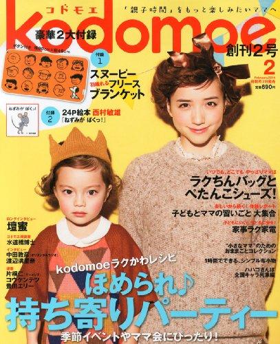 kodomoe (コドモエ) 2014年2月号の詳細を見る