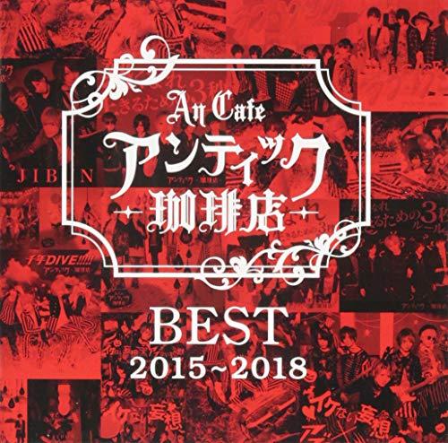 [画像:「BEST 2015~2018」 (2枚組)]
