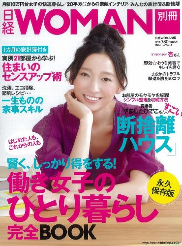 働き女子のひとり暮らし完全BOOK (日経ホームマガジン 日経WOMAN別冊)