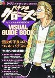 パチスロクローズビジュアルガイドBOOK (AKITA DX SERIES)