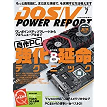 DOS/V POWER REPORT (ドスブイパワーレポート)  2017年7月号[雑誌]