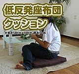 (複数) 低反発座布団クッション50cm角 (綿100%, 茶) (2)