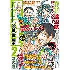 弱虫ペダル SCHOOL LIFE2~コミックス50巻発売記念特別号~ (AKITA DXシリーズ)