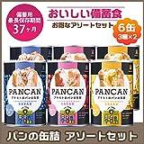 おいしい備蓄食(長期3年保存パン) 缶入りソフトパン 6缶セット