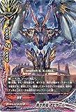 バディファイトDDD トリプルディー 黒き死竜 アビゲール レア / 放て! 必殺竜 / シングルカード / D-BT01/0039