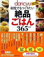 dancyu何度でもつくりたい絶品ごはん365レシピ (プレジデントムック) (プレジデントムック dancyu)