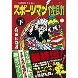スポーツマン佐助【下】 (マンガショップシリーズ 342)