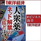 先細りの大衆薬 ネット解禁の勝者は? (週刊東洋経済eビジネス新書 No.22)