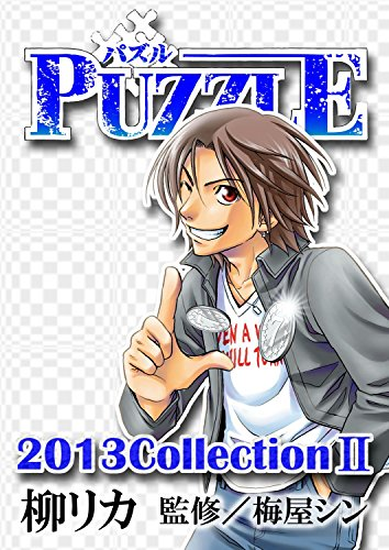 PUZZLE 2013collectionⅡ