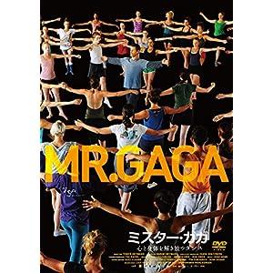 ミスター・ガガ 心と身体を解き放つダンス [DVD]