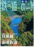東北�I只見線 会津鉄道 (週刊鉄道の旅, No7)