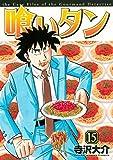 喰いタン(15) (イブニングコミックス)