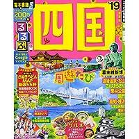 るるぶ四国'19 (るるぶ情報版)