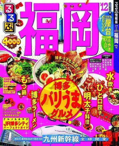 るるぶ福岡'12 (国内シリーズ)