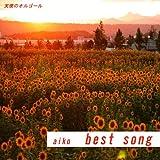 aiko / best song