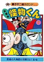 新編集怪物くん 17 (藤子不二雄Aランド Vol. 22)