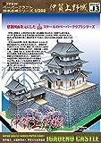 伊賀上野城 ペーパークラフト<日本名城シリーズ1/300>