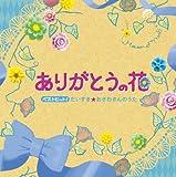 ベストヒット!だいすき☆おさむさんのうた~ありがとうの花~