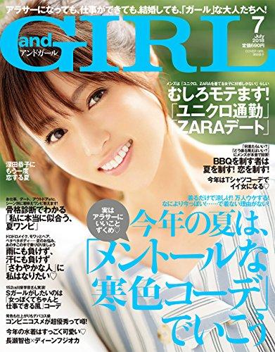 and GIRL(アンドガール) 2018年 07月号 [雑誌]