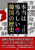 「本当は恐ろしい韓国の歴史」豊田 隆雄