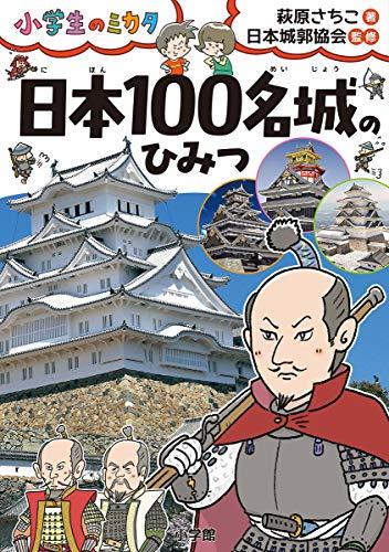 [画像:日本100名城のひみつ: 小学生のミカタ]