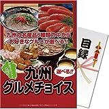 新年会・二次会・コンペ・ビンゴ景品 パネもく! 九州グルメチョイス (目録・A4パネル付)