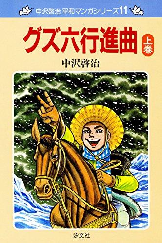 中沢啓治 平和マンガシリーズ 11巻 グズ六行進曲 上巻の詳細を見る
