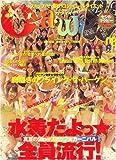 Cawaii ! (カワイイ) 2007年 08月号 [雑誌] 画像