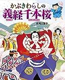 「かぶきわらしの義経千本桜」販売ページヘ
