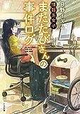 情報系女子またたびさんの事件ログ / 日野イズム のシリーズ情報を見る